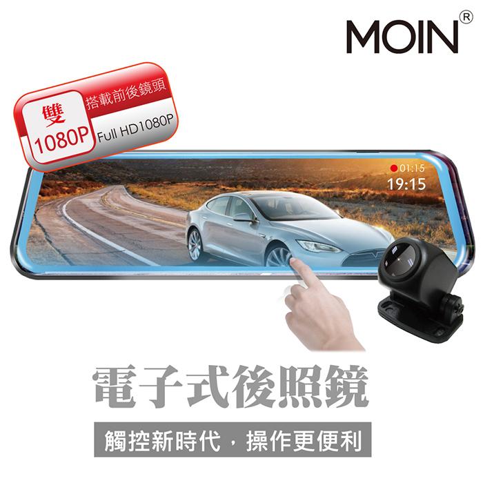 【MOIN】M10XW PRO 前後1080P全屏電子式觸控後照鏡行車紀錄器(贈32G)
