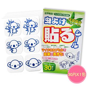 【日本原裝】 鈴木防蚊貼片-30片 /1包裝 30片裝