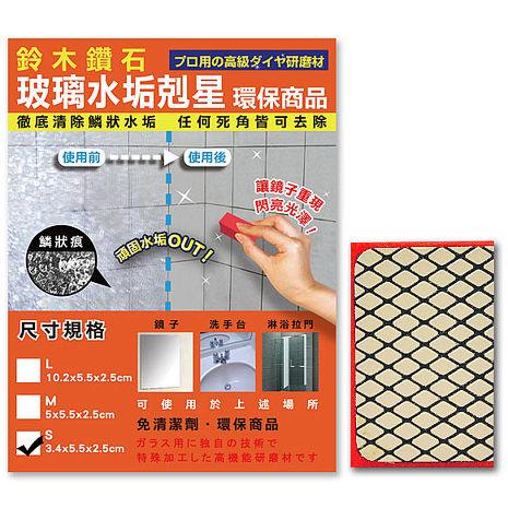 鈴木鑽石 玻璃水垢剋星海綿- S體驗型 (環保包)