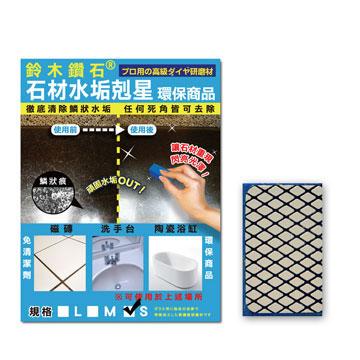 鈴木鑽石 石材水垢剋星海綿- S體驗型 (環保包)