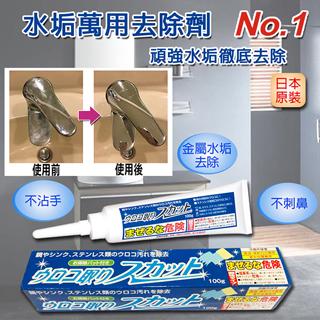 日本鈴木-浴室水垢萬用去除劑(員購)