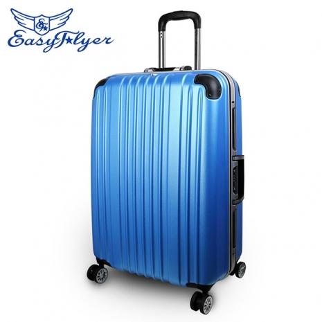 EasyFlyer  易飛翔-26吋絕色鋁框霧面系列行李箱-晴空藍