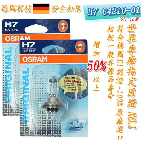 OSRAM 汽車原廠一般燈泡H7 64210-01公司貨 (2入)