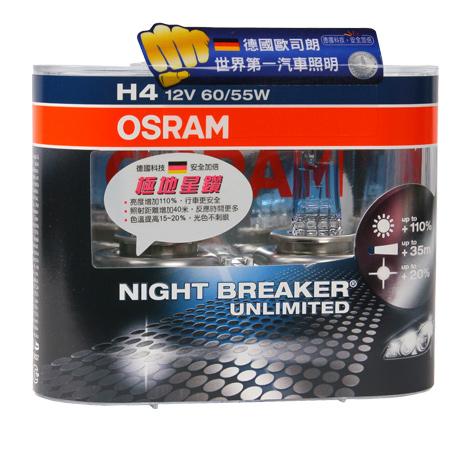OSRAM 極地星鑽 Night Breaker UNLIMITED 公司貨(H1/H3/H4/H7)-相機.消費電子.汽機車-myfone購物