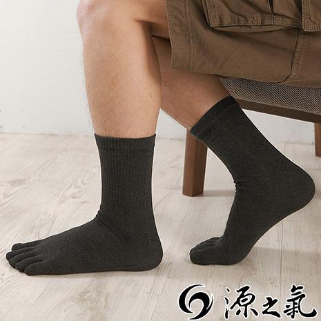 【源之氣】竹炭五趾襪/男 (兩色可選) 6雙組 RM-10027黑色