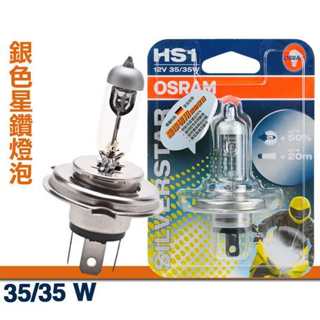 OSRAM 機車銀色星鑽燈泡 12V/35/35W 公司貨(HS1)