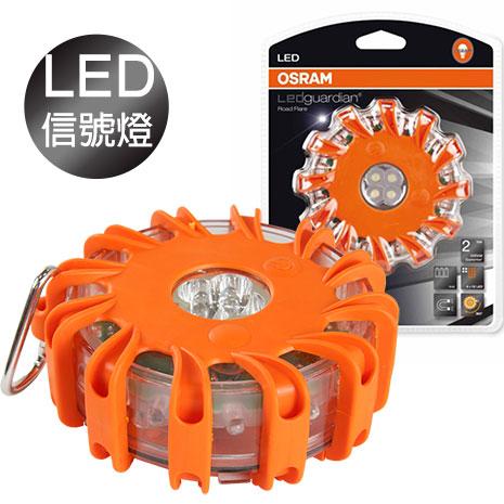 OSRAM LED SL302 ROAD多功能警示燈(公司貨)