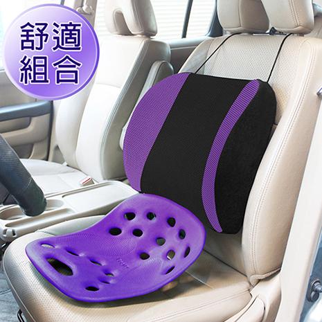 BackJoy美姿墊(大) 紫色+CARBUFF 車痴竹炭透氣加強記憶可調護腰/黑紫 MH-10165-2