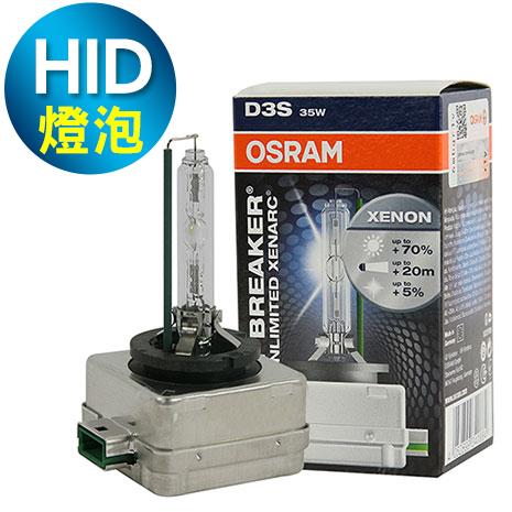 OSRAM 66340XNB D3S 4300K 加亮70% HID燈泡(公司貨保固一年)
