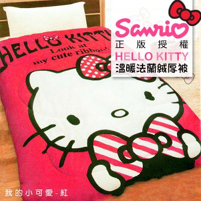 【HELLO KITTY】 凱蒂貓 法蘭絨暖暖被 (我的小可愛-紅)