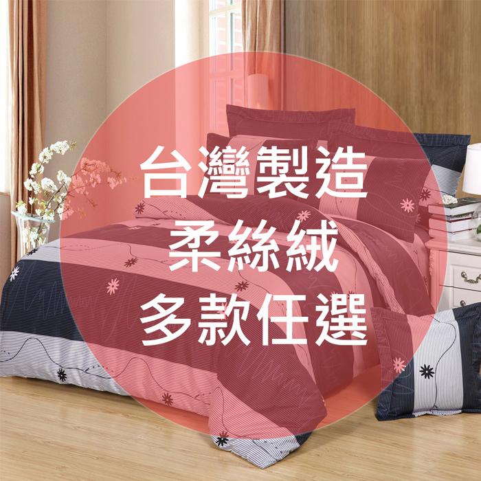 BUTTERFLY 柔絲絨【多款】雙人薄床包枕套三件式(特賣)紫汐佳人
