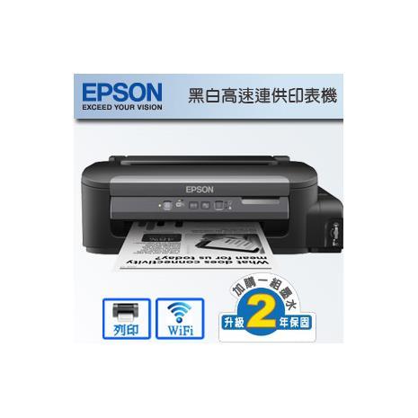 EPSON 黑白高速Wifi連續供墨印表機 M105