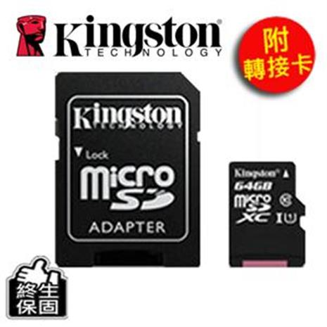 Kingston金士頓 microSDXC/UHS-I 記憶卡 64GB