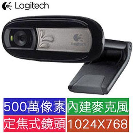 Logitech羅技 C170 網路視訊攝影機(500萬畫素/內建麥克風/定焦鏡頭)