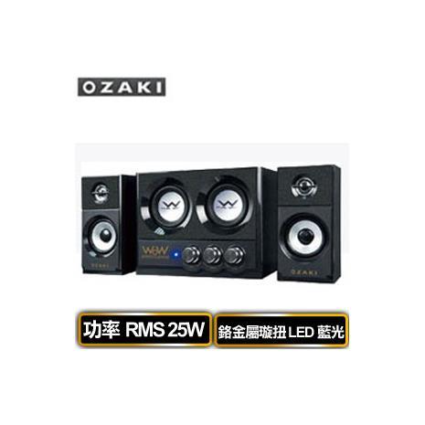 OZAKI阪京 WR325 2.2聲道電腦喇叭 (總功率20瓦/雙重低音)