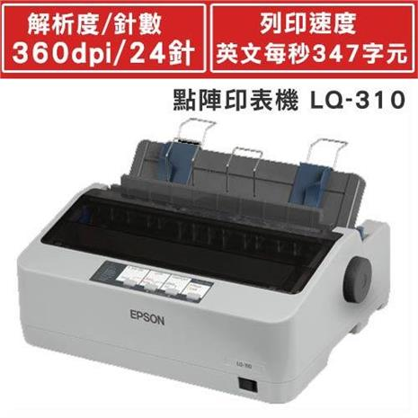 EPSON 24針點矩陣印表機 LQ-310