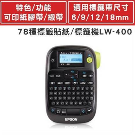 EPSON 可攜式標籤印表機 LW-400