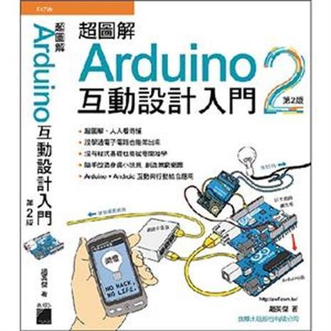 Arduino 互動設計入門 2
