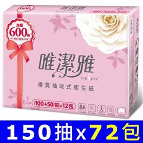 【客訂品】Virjoy唯潔雅 優質抽取式衛生紙150抽x72包/箱