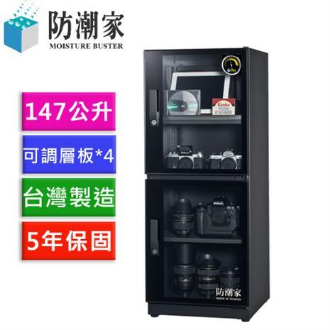 【防潮家】電子防潮箱 147公升 (FD-145C)