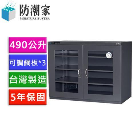 【防潮家】指針防潮箱 490公升(D-416C)