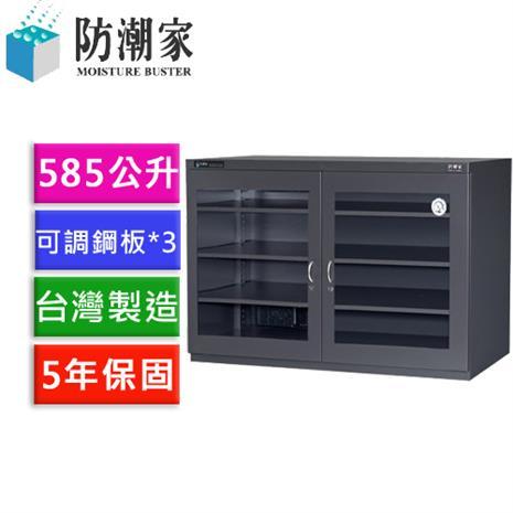 【防潮家】指針防潮箱_585公升(D-526C)