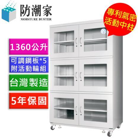 【防潮家】超大型指針電子防潮櫃 1360公升(D-1336C)