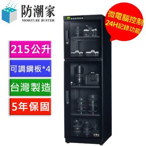 【防潮家】電子防潮箱 215公升(FD-196A)