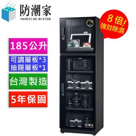 【防潮家】電子防潮箱 185公升 (FD-200EA)