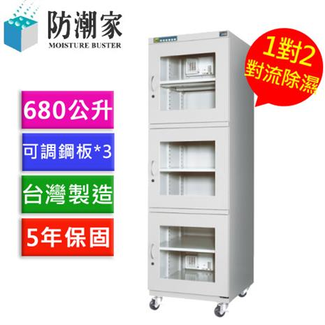 【防潮家】旗艦系列中大機型-微電腦防潮箱_680公升(D-680A)