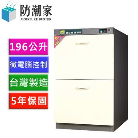 【防潮家】旗艦系列-微電腦抽屜式防潮箱_196公升(D-B4-2)