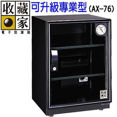 收藏家【72公升】可升級專業型 電子防潮箱 AX-76