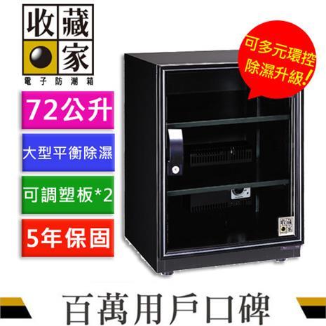 收藏家 AX-76 可升級專業型電子防潮箱 72公升