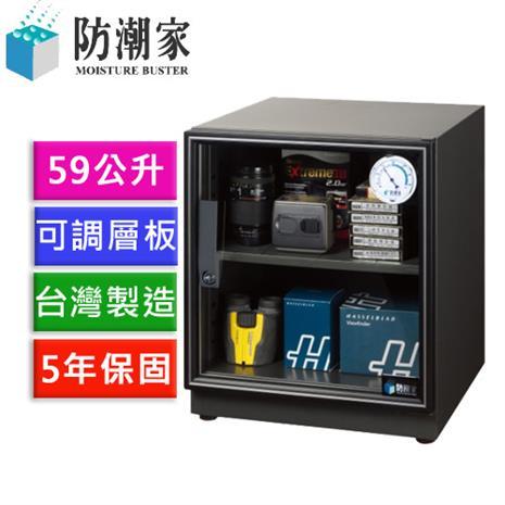 【防潮家】電子防潮箱 59公升 D-60C