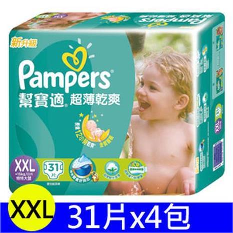 【箱購】幫寶適Pampers 超薄乾爽 XXL (124片)