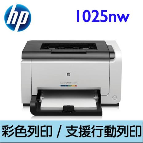 HP MINI 無線彩色雷射印表機 1025NW-數位筆電.列印.DIY-myfone購物