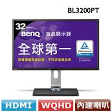 BENQ 明基 BL3200PT 32型 高階 WQHD 螢幕
