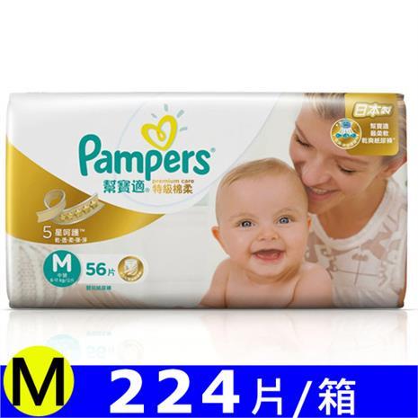 【箱購】幫寶適Pampers特級棉柔-中號 M (56片x4包)/箱
