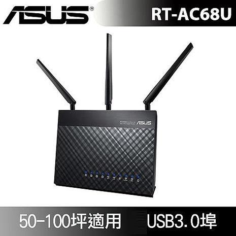 ASUS 華碩 RT-AC68U 雙頻 AC1900 Gigabit 無線路由器 【房東進階款】