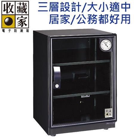 收藏家【72公升】三層式 全功能電子防潮箱 AD-72