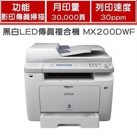 EPSON 黑白雷射複合機 MX200DWF