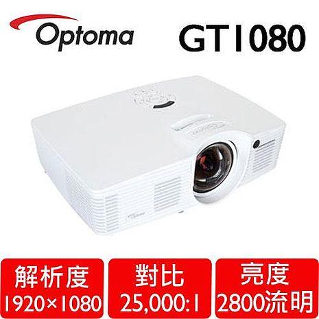 OPTOMA奧圖碼 GT1080 3D藍光短焦投影機