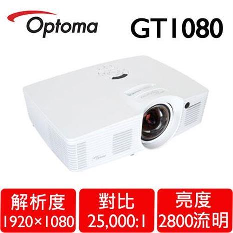 OPTOMA奧圖碼 GT1080 3D藍光短焦投影機-家電.影音-myfone購物