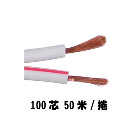 100芯 紅白喇叭線 50米