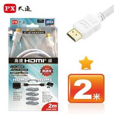 PX大通 HDMI傳輸線 HDMI-2MW 2米 1.3版 白