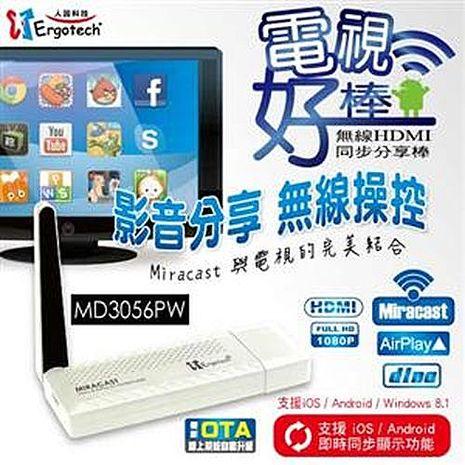 【1月精選-限時特惠】Ergotech 人因 MD3056PW 無線HDMI同步分享棒