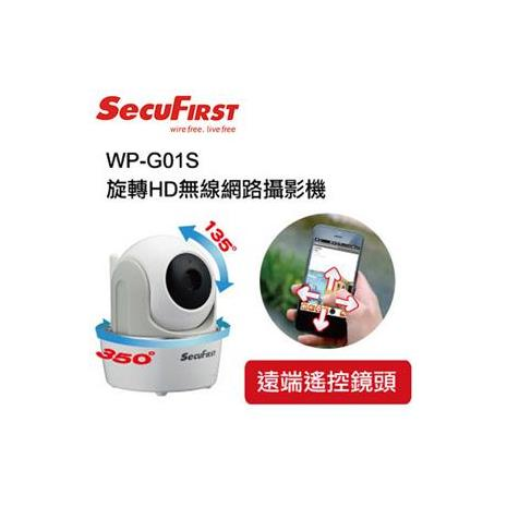 SecuFirst WP-G01S 旋轉 HD 攝影機