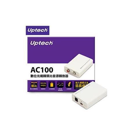 Uptech 登昌恆 AC100 數位光纖轉類比音源轉換器
