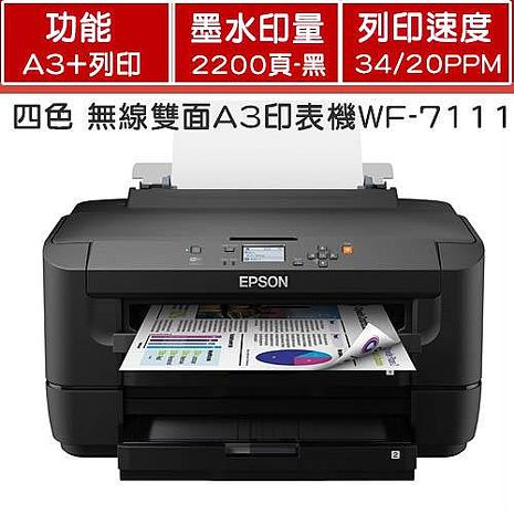 EPSON WF-7111 網路高速A3+設計專用印表機