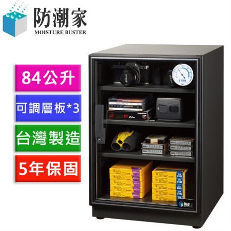 【防潮家】電子防潮箱 84公升 D-82C